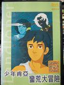 挖寶二手片-P03-478-正版DVD-動畫【少年肯亞蠻荒大冒險 國語】-