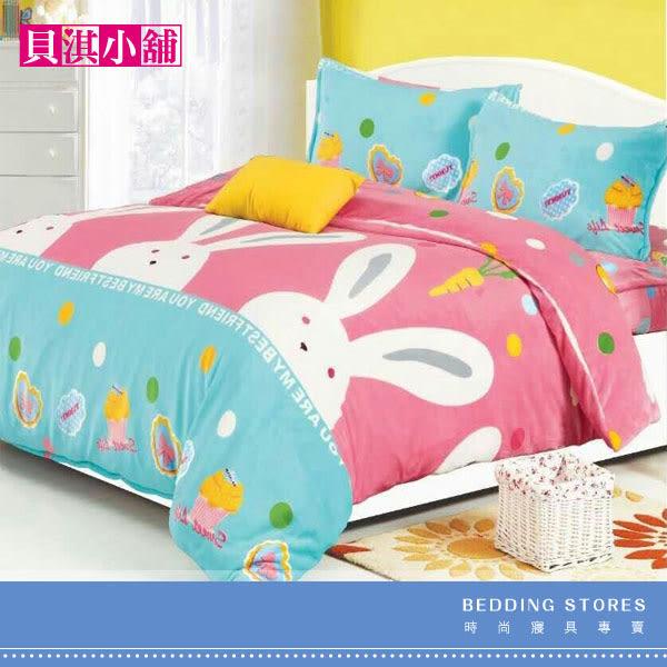 【貝淇小舖】超柔法蘭絨/ 小白兔(單人鋪棉床包+枕套+單人被套)三件組