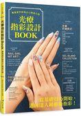 光療指彩設計Book : 專業美甲師指尖心機進化版
