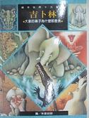 【書寶二手書T7/少年童書_DHX】大象的鼻子為什麼那麼長_吉卜林