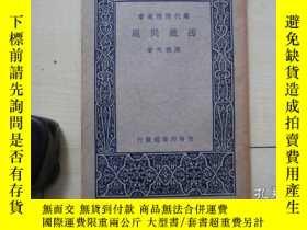 二手書博民逛書店罕見1937年商務印書館32開:西藏問題Y13138 陳健夫 商