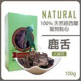 *WANG*【盒裝】100% 天然紐西蘭寵物點心《鹿舌》100g //補貨中