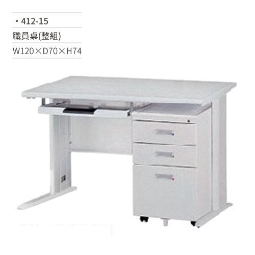 CD職員桌/電腦桌/辦公桌(整組/抽屜有鎖)412-15 W120×D70×H74
