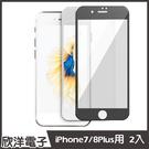 卡古馳 iPhone7/8Plus高清防指紋鑽石滿版玻璃貼超值2入/保護貼/螢幕貼/Apple/黑白自選