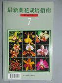 【書寶二手書T3/園藝_GQT】最新蘭花栽培指南7_綠生活雜誌企劃製作