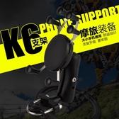 電動摩托車用手機架山地車自行車踏板車機車導航支架充電防震通用