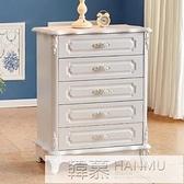 歐式五鬥櫃白色雕花客廳組裝收納儲物櫃臥室五鬥櫥簡約現代抽屜櫃  母親節特惠 YTL