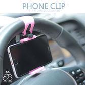 E68精品館 方向盤手機架 車用手機架 汽車用 懶人支架 手機支架 手機車架 手機座 手機架 懶人架