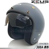 【瑞獅ZEUS 安全帽 ZS 388A 素色 珍珠深藍灰】超輕量 內藏墨鏡 半罩 復古帽 內襯可拆