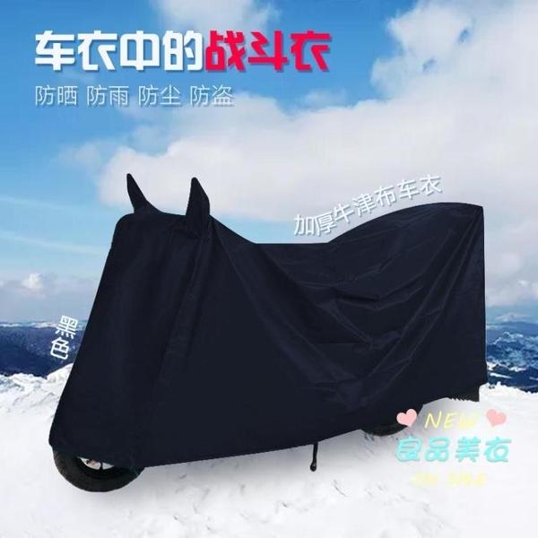車罩 大號125摩托車車衣防雨罩防曬踏板車電動車車衣車套防塵遮陽 4色