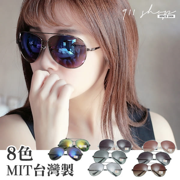 MIT台灣製。經典不敗款。復古金屬框超大雷朋。太陽眼鏡4色(抗UV400)【OS711】*911 SHOP*