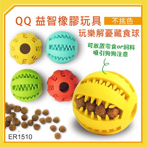 【力奇】QQ 益智橡膠玩具-玩樂解憂藏食球(ER1510) 【不挑色】可超取(I001D34)