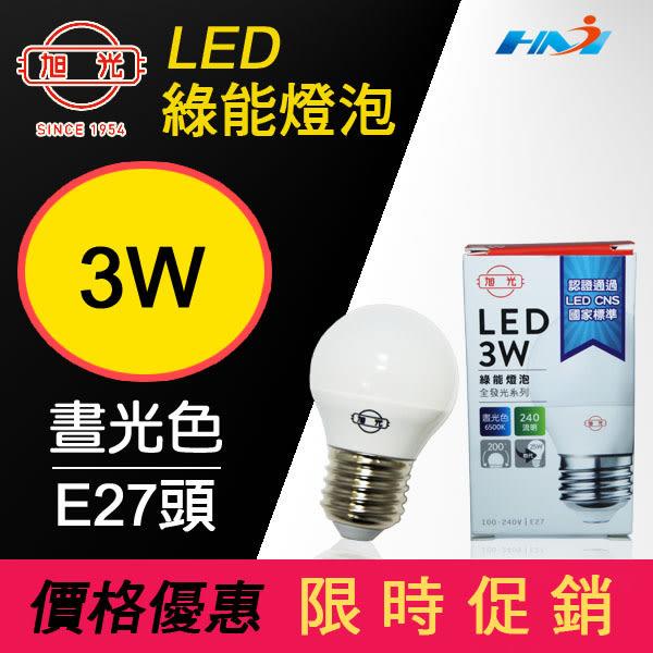 【旭光燈泡 】3W全電壓LED球型燈泡/ 省電燈泡 / LED綠能燈泡/廣角型LED燈泡/