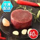 紐西蘭菲力牛40入 200克*40 低溫配送[CO184194640]千御國際