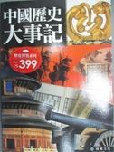 【書寶二手書T3/歷史_XBO】中國歷史大事記_通鑑文化編輯部