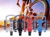 通用全鋁合金山地車腳蹬腳踏車