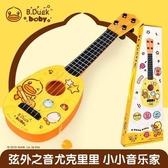 兒童仿真樂器 小黃鴨X UNI-FUN尤克里里初學者兒童仿真小吉他玩具可彈奏【快速出貨】WY