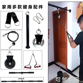 多功能健身器材配件自制DIY家用高位下拉飛鳥器械滑輪鋼絲繩 雙12全館免運