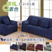 【巴芙洛】高彈性秋冬大地色系超柔軟彈性沙發套-1+2+3人座 沙發套 沙發罩 椅套 萬用 素面 大地色