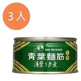 青葉 麵筋 120g (3罐)/組【康鄰超市】