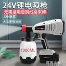 噴漆槍 MAX24V鋰電噴槍充電式電動噴槍噴漆無線槍油漆乳膠漆噴涂機噴漆機 阿薩布魯