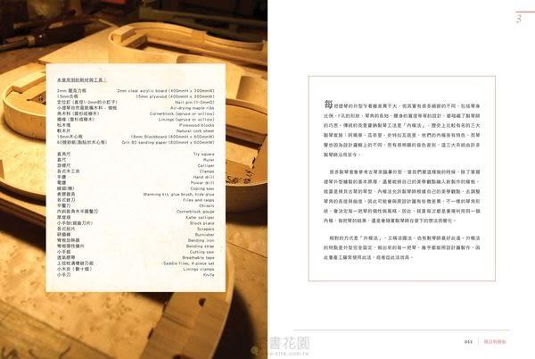 手工製琴聖經:選料.工序.琴漆.鑑賞,跟著製琴師做一把傳家的小提琴
