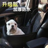 寵物車載墊狗狗汽車墊車後座後排車墊金毛薩摩升級安全座椅防臟墊igo    蜜拉貝爾