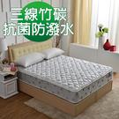 床墊 獨立筒 睡芝寶-正三線-竹碳紗-抗...