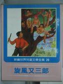 【書寶二手書T4/兒童文學_ZAP】旋風又三郎_新編世界兒童文學全集20_附殼