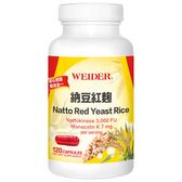 【美國威德 WEIDER】納豆紅麴 550mg/顆,120顆/瓶
