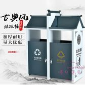 戶外垃圾箱果皮箱戶外環衛大號仿古景區公園小區分類垃圾桶垃圾筒
