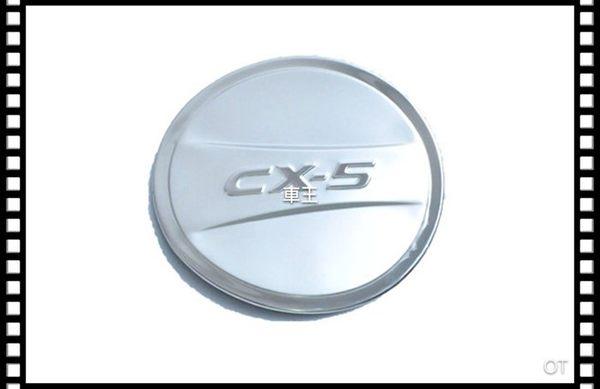 【車王小舖】馬自達 Mazda CX-5 CX5 油箱裝飾蓋 不鏽鋼油箱蓋 油箱蓋貼