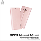 OPPO A9 2020/A5 2020 隱形磁扣 手機殼 保護套 翻蓋 手機套 手機皮套 韓曼皮套 附掛繩