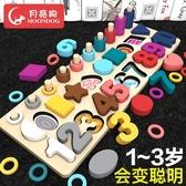 拼圖 幼兒童玩具數字拼圖積木早教益智力開發兒童1-2歲半3男孩女孩寶寶【全館免運】