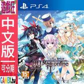 PS4 四女神 Online 幻次元遊戲戰機少女(中文版)