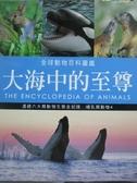 【書寶二手書T2/動植物_ZAE】大海中的至尊-哺乳類動物_珍妮.布魯斯等著; 林妙冠等譯