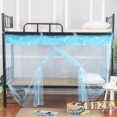 蚊帳 蚊帳學生宿舍單人床上下鋪1.2米加密1.5m家用老式雙層高低子母床【風鈴之家】
