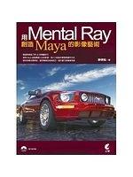 二手書博民逛書店《用Mental Ray創造Maya的影像藝術》 R2Y ISB
