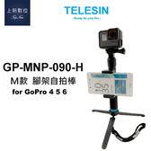 免運立出【台南-上新】TELESIN 新款GP-MNP-090 自拍棒 For HERO7 HERO5 HERO6 多角度自拍桿 小腳架