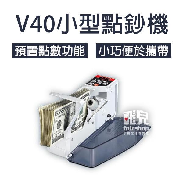 【飛兒】小巧實用!V40 小型 點鈔機 110V 攜帶式 可插電 可放電池 點鈔 預置功能 LED顯示 77