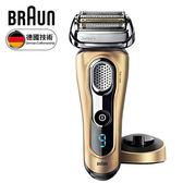 【德國百靈 BRAUN】9系列音波電鬍刀 9299s 榮耀金