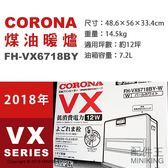 現貨 日本 CORONA FH-VX6718BY 電子溫風式 煤油暖爐 12坪 油箱7.2L 7秒點火