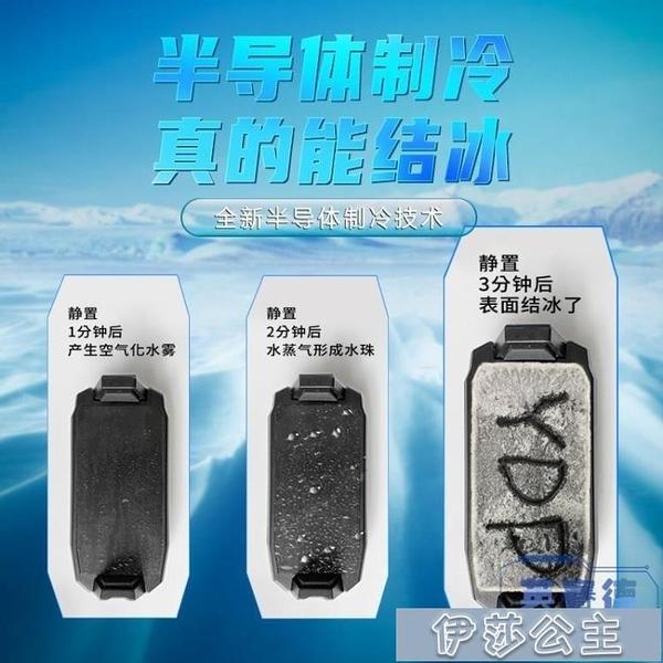 手機散熱器遊戲降溫散熱神器半導體製冷小風扇便攜式散熱器【快速出貨】