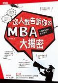 (二手書)沒人敢告訴你的MBA大揭密:一個MBA的犀利告白