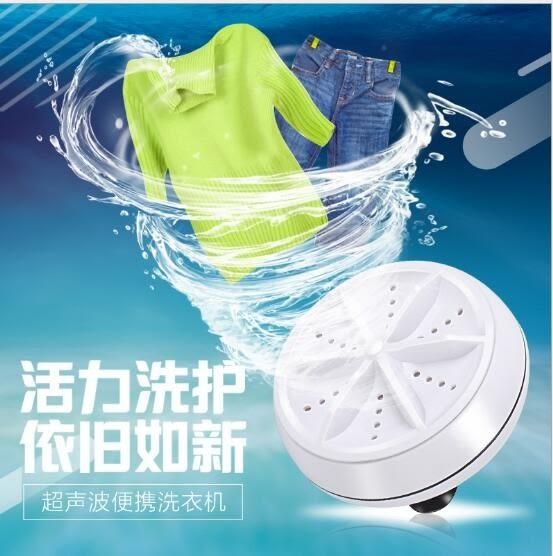新款超聲波渦輪洗衣機 旅行可攜式洗衣神器渦輪旋轉迷你洗衣機 花間公主
