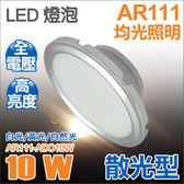 【有燈氏】ADO LED AR111 10W 投射燈泡 軌道 崁燈 燈泡 散光型 【AR111-ADO10W】