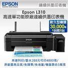 EPSON L310 高速單功能原廠連續...