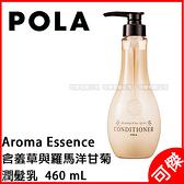 POLA aroma ess. gold  洋甘菊系列 460ml  潤髮乳  日本五星飯店用 原裝瓶非分裝瓶 日本代購 限宅配寄送