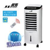 優惠促銷中 ↘領200元現折 北方 NORTHERN AC-5507F 移動式水冷扇 冷卻器 製冷降溫 空氣淨化