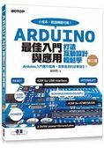 Arduino最佳入門與應用:打造互動設計輕鬆學(暢銷經典第二版)